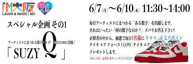 """画像: LOVE FLAP EARLY SUMMER 2021 """"SUZY Q"""" - FM大阪 85.1"""
