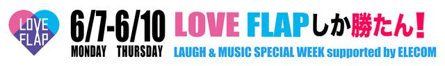 """画像: LOVE FLAP """"EARLY SUMMER 2021"""" - FM大阪 85.1"""