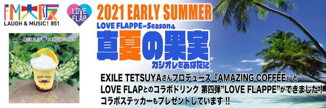 """画像: LOVE FLAP """"EARLY SUMMER 2021""""コラボドリンク第四弾"""
