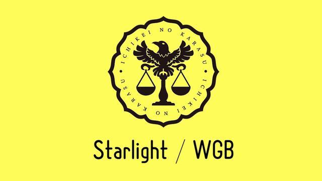 """画像: WGB (和楽器バンド) / Starlight (※フジテレビ系""""月9""""ドラマ「イチケイのカラス」主題歌) youtu.be"""