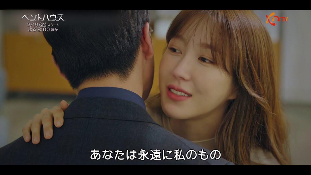 画像: 【KNTV】ペントハウス<ハイライト> #韓国ドラマ #韓流 youtu.be