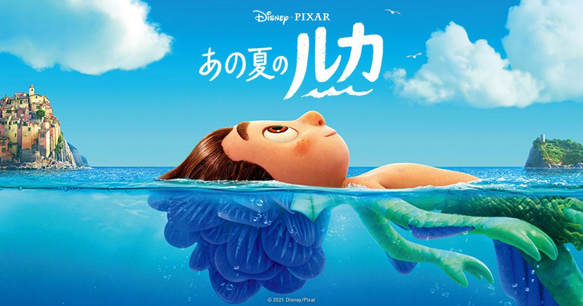 画像: ディズニー&ピクサー最新作「あの夏のルカ」|映画|ディズニープラス公式