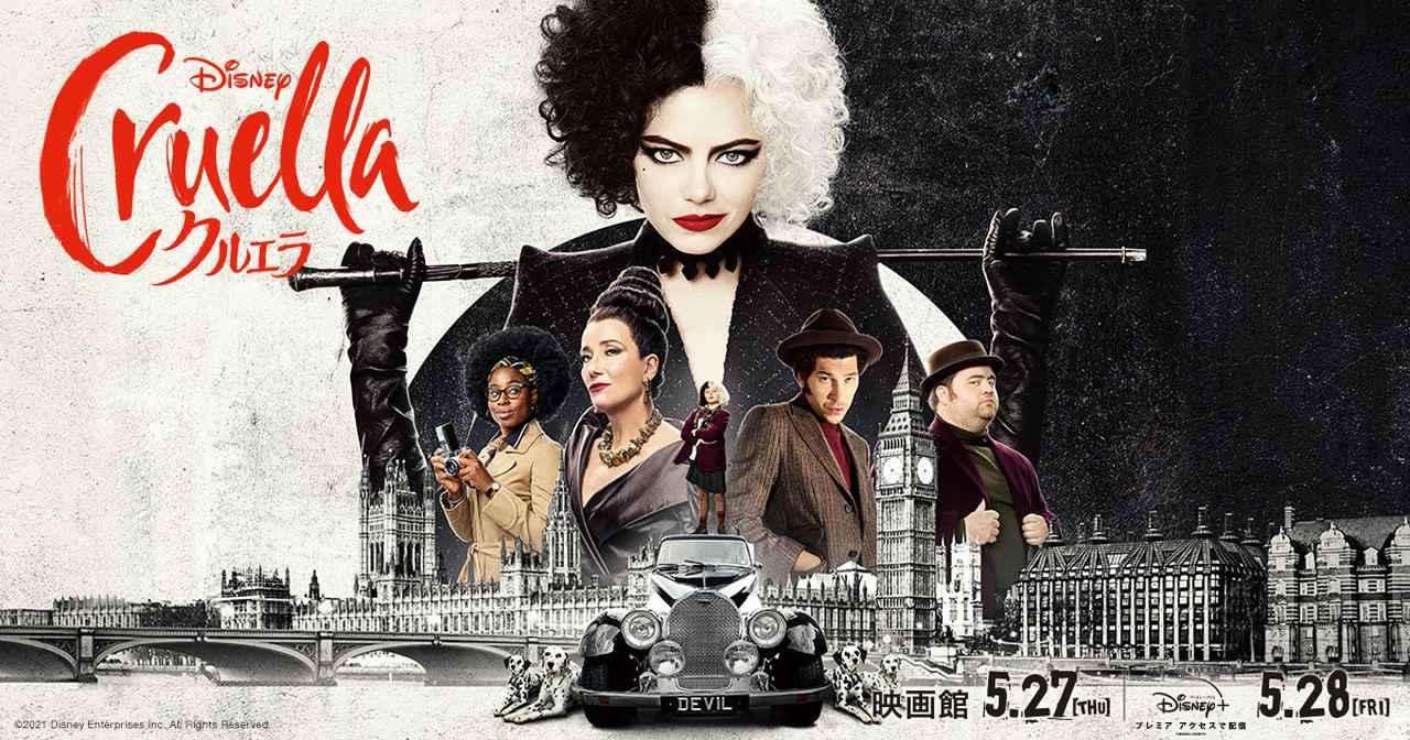 画像: 実写映画『クルエラ』公式サイト|ディズニー公式