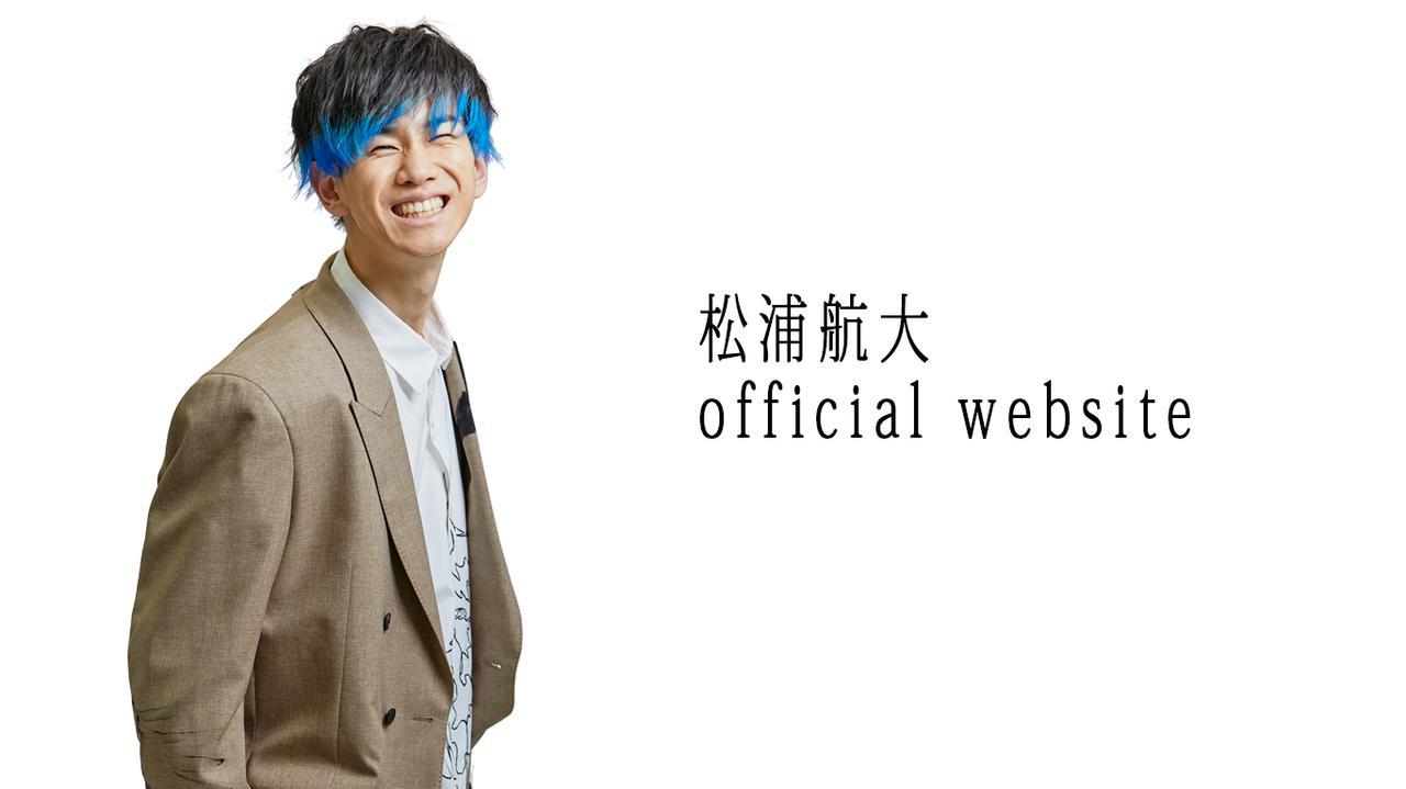 画像: 松浦航大
