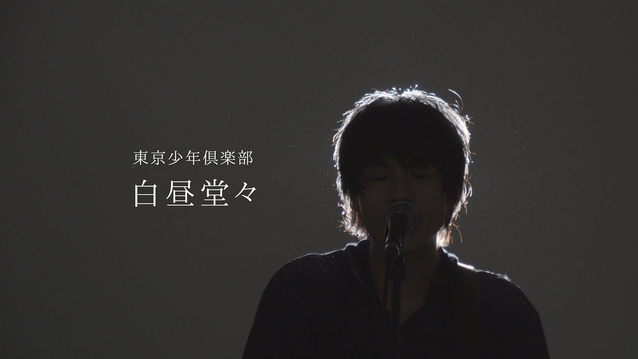 画像: 東京少年倶楽部『白昼堂々』Music Video youtu.be