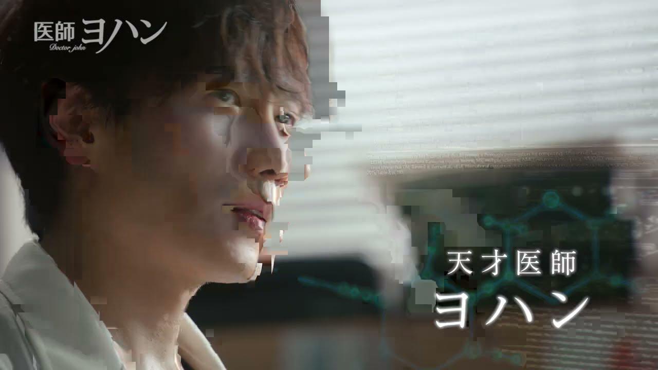 画像: 「医師ヨハン」2021年6月2日TSUTAYA先行レンタル開始! youtu.be