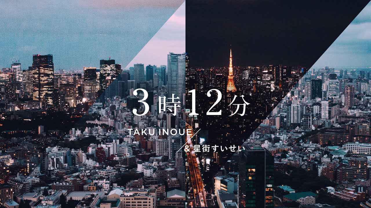 画像: 「3時12分 / TAKU INOUE & 星街すいせい」MUSIC VIDEO youtu.be