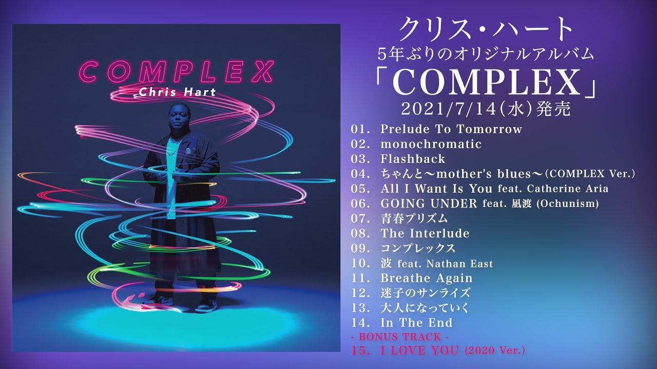 画像: クリス・ハート 7/14(水)発売 AL「COMPLEX」全曲ティザー映像 youtu.be