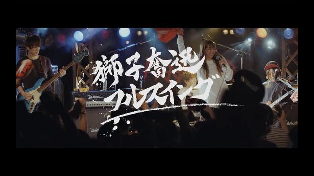 画像: MOSHIMO「獅子奮迅フルスイング」ライブ映像 youtu.be