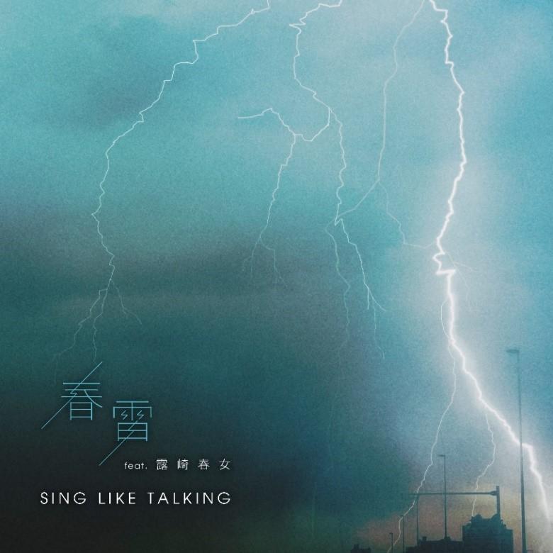 画像: SING LIKE TALKING