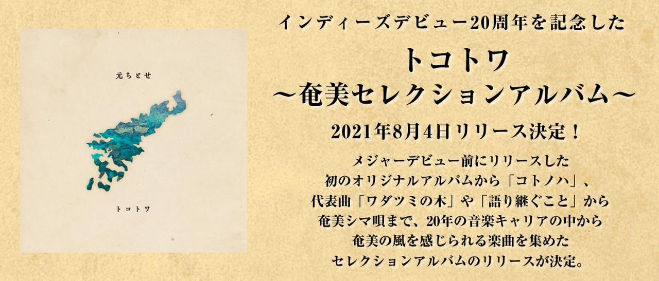 画像: 元ちとせ Official Web Site