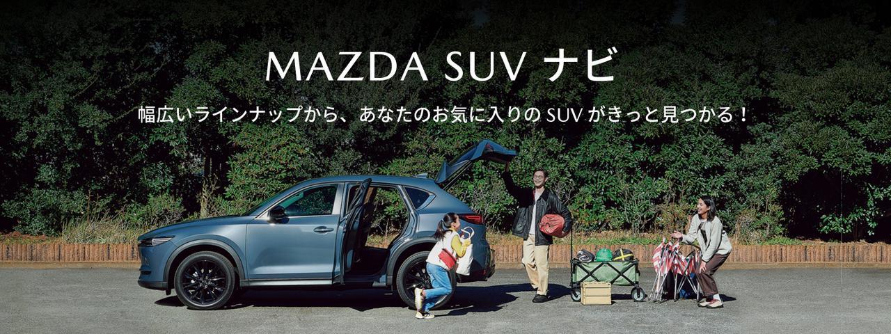 画像: 関西マツダ