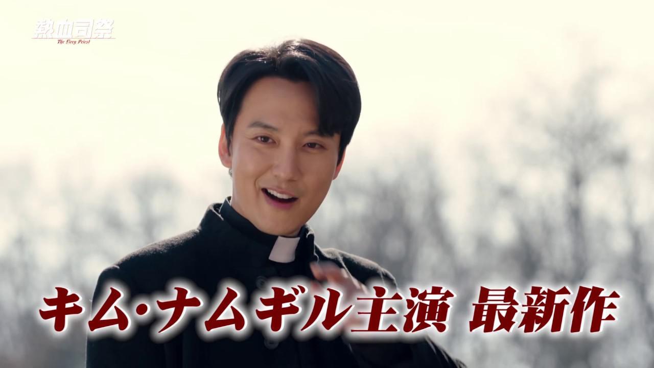 画像: 「熱血司祭」2020年10月2日TSUTAYA先行レンタル開始! youtu.be
