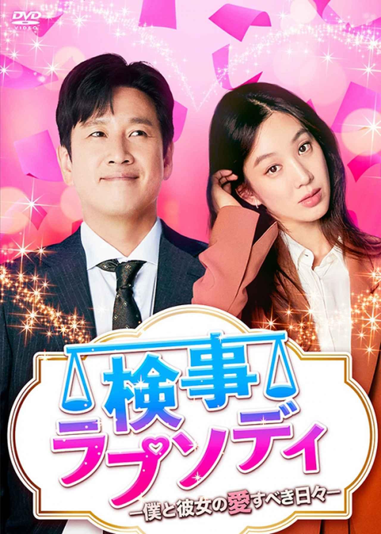 画像: 検事ラプソディ~僕と彼女の愛すべき日々~ DVD-BOX1 | TCエンタテインメント株式会社