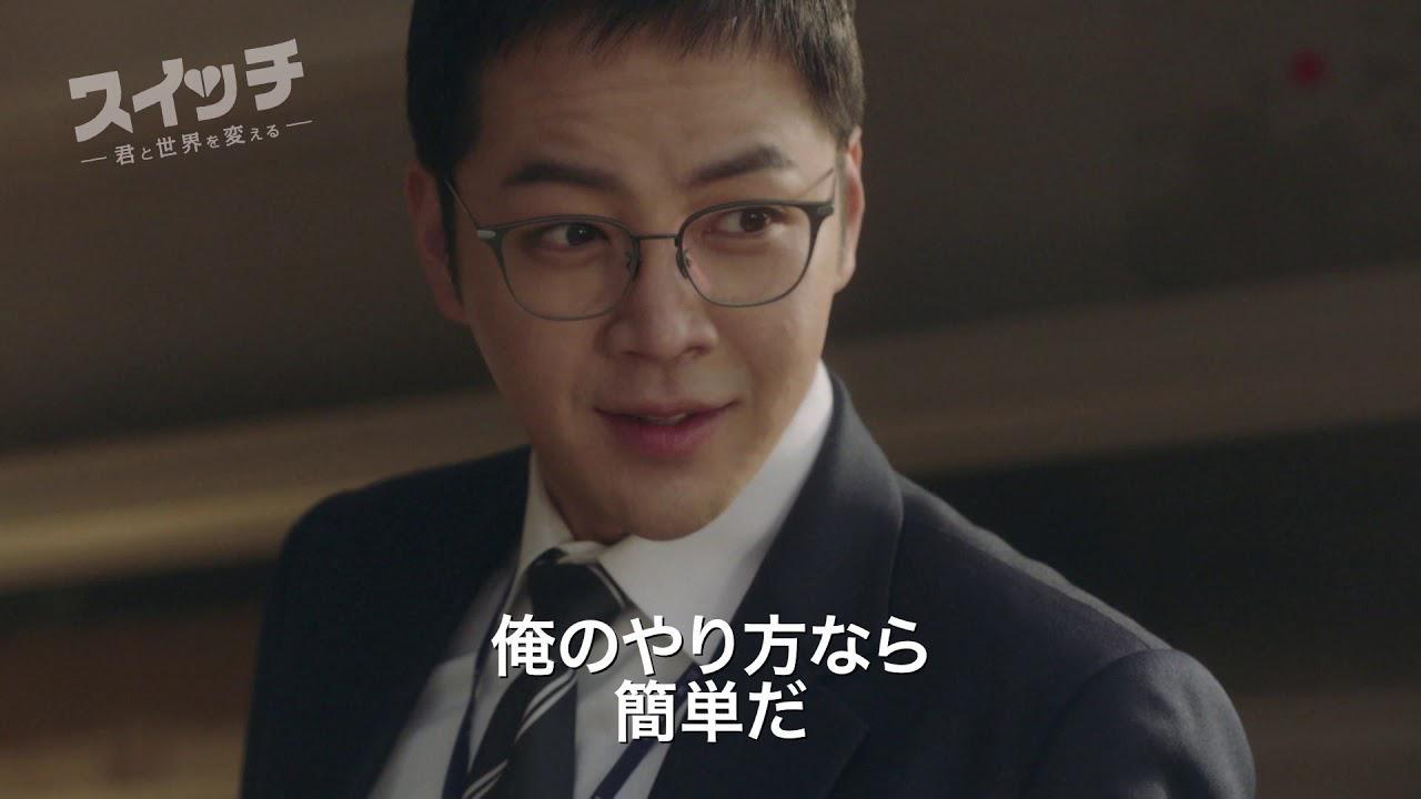 画像: 「スイッチ~君と世界を変える~」2019年12月4日TSUTAYA先行レンタル開始! youtu.be