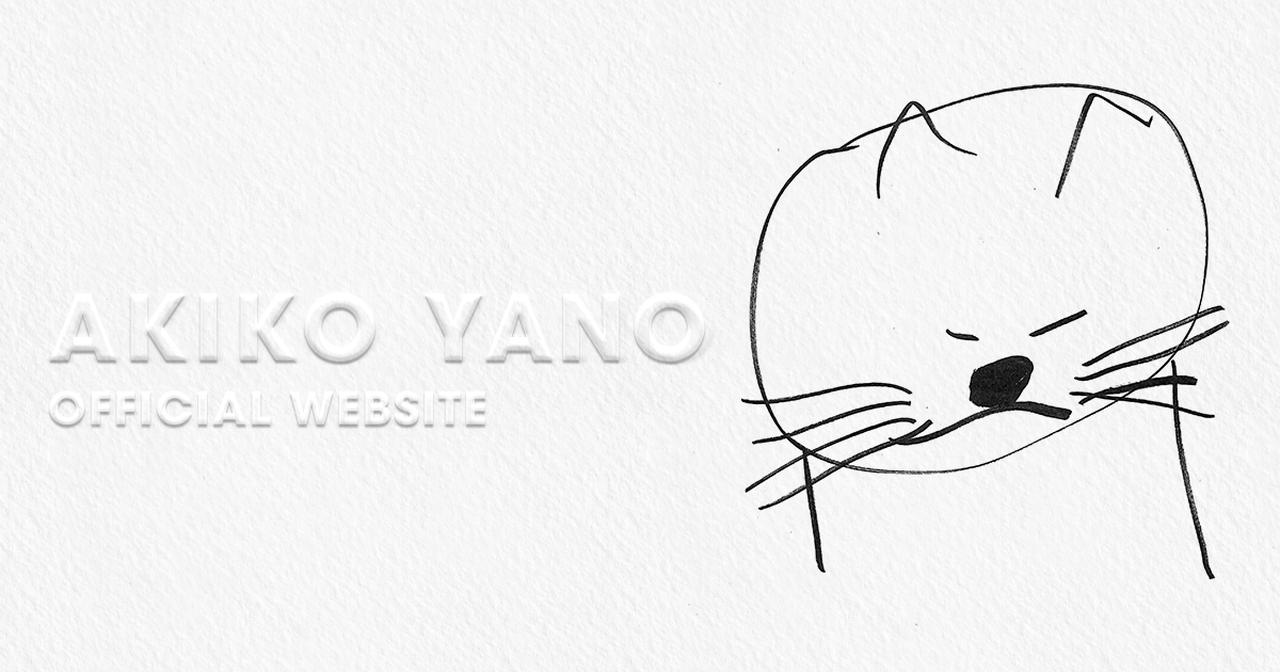 画像: [Akiko Yano Official Website]