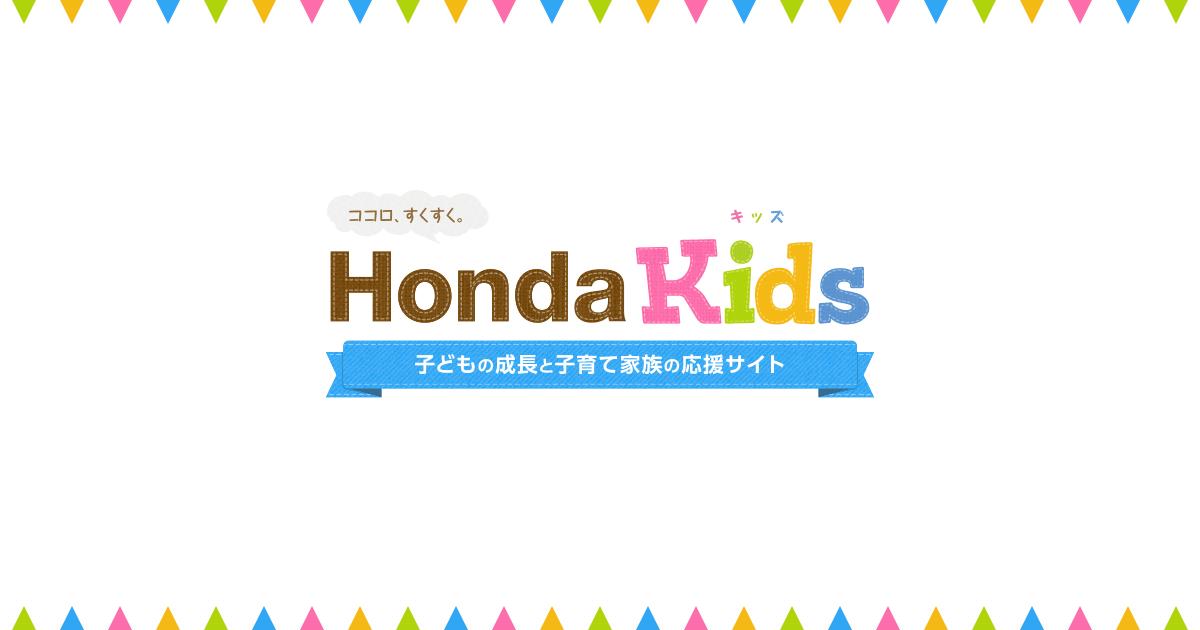画像: Honda Kids(キッズ)