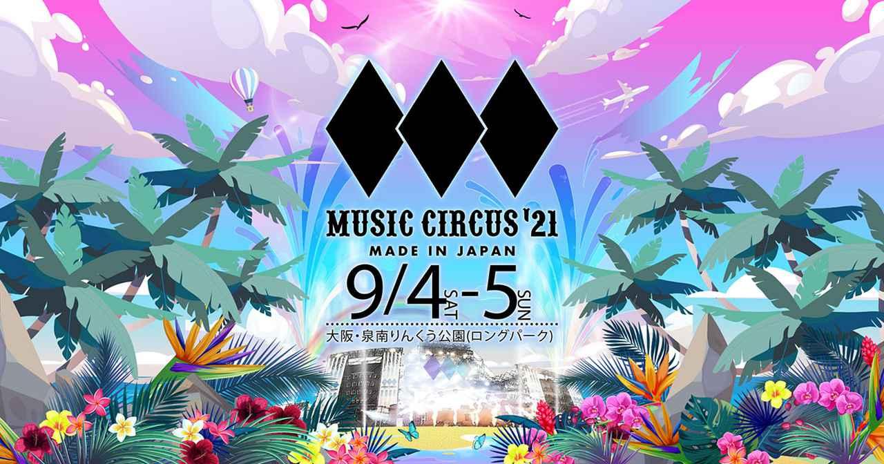 画像: MUSIC CIRCUS'21