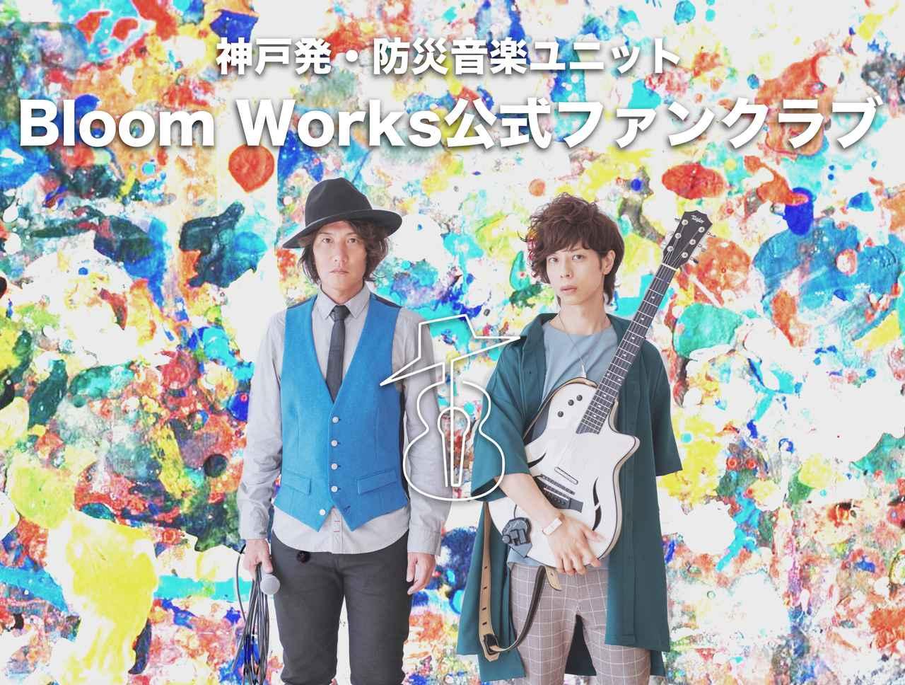 画像: TOP of Bloom Works