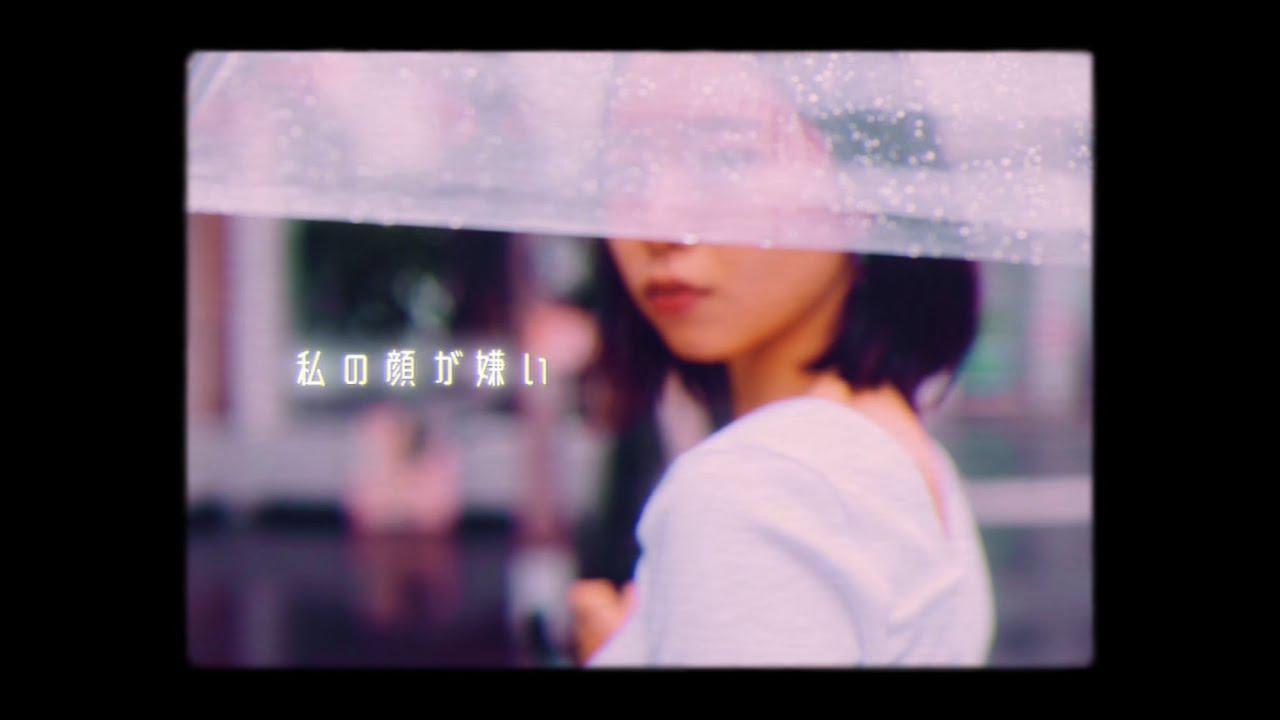 画像: 野田愛実 - '私の顔が嫌い' MusicVideo youtu.be