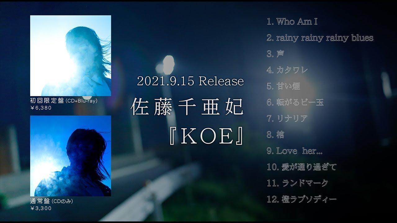 画像: 佐藤千亜妃/KOE 全曲試聴Trailer www.youtube.com