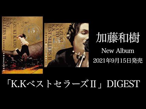 画像: 加藤和樹 / アルバム「K.KベストセラーズⅡ」DIGEST youtu.be