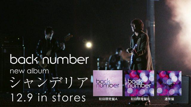 画像: back number - NEW ALBUM「シャンデリア」TV-SPOT www.youtube.com