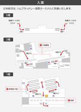 画像: JAL国際線 - JAL大阪(関西)⇔ロサンゼルス線、毎日運航!