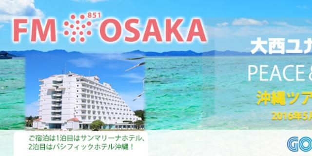 画像: 大阪発、沖縄旅行・沖縄ツアー:FMOSAKA放送のお得プラン|沖縄ツーリスト