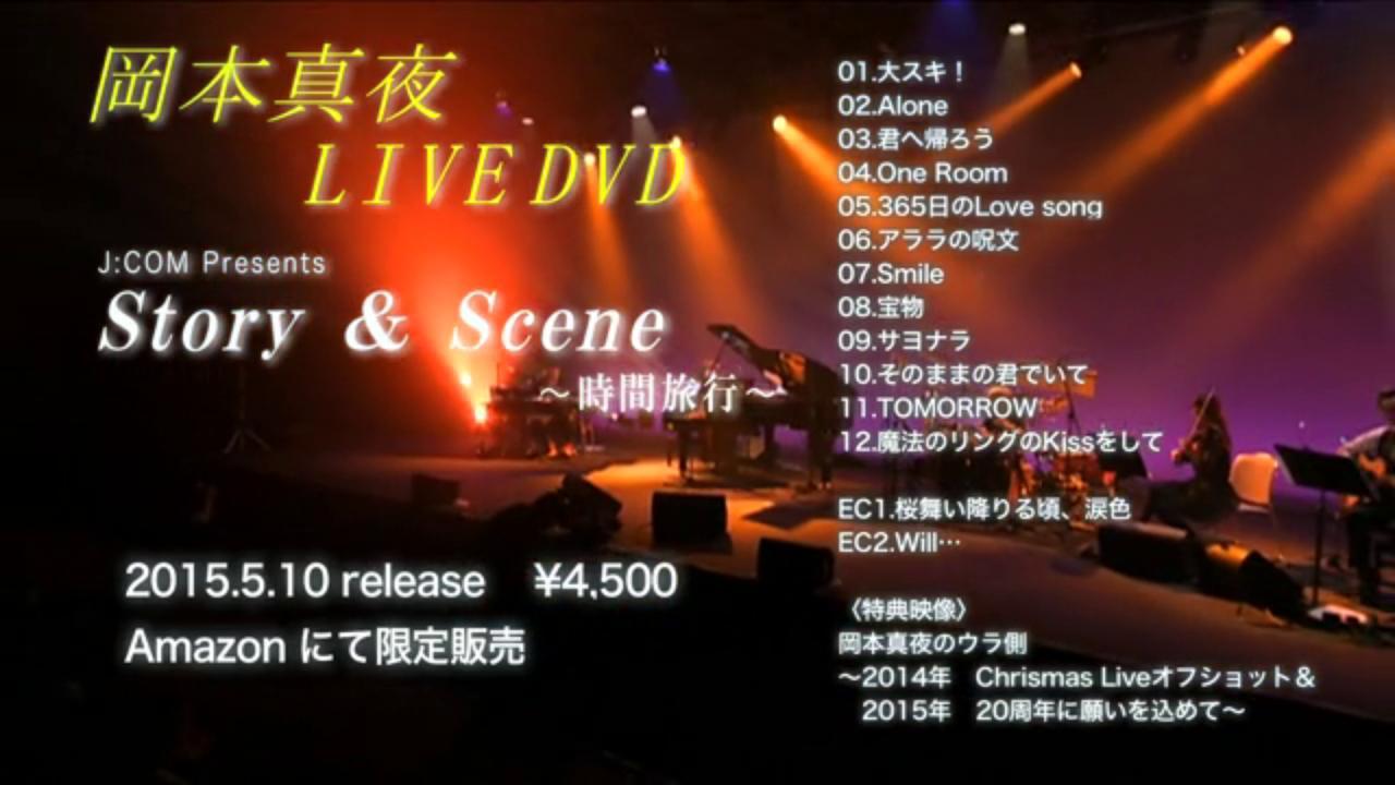画像: 岡本真夜オフィシャルサイト | 岡本真夜の公式WEBサイト