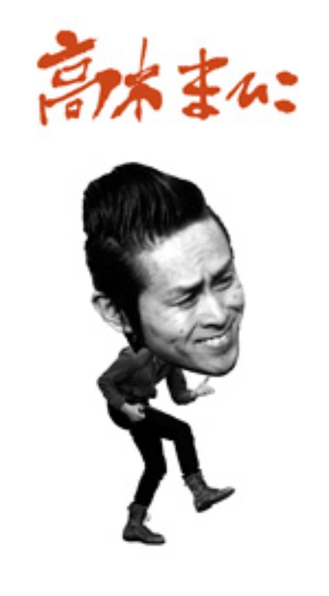 画像: 高木まひこ& 高木まひことシェキナベイベーズ オフィシャルウェブサイ