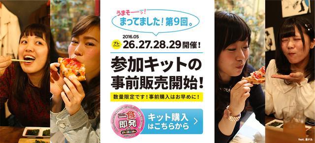 画像: 「一食即発(いっしょくそくはつ)」大阪天満 グルメバルイベント(天満、天神橋筋商店街、中崎町を食べつくそう)