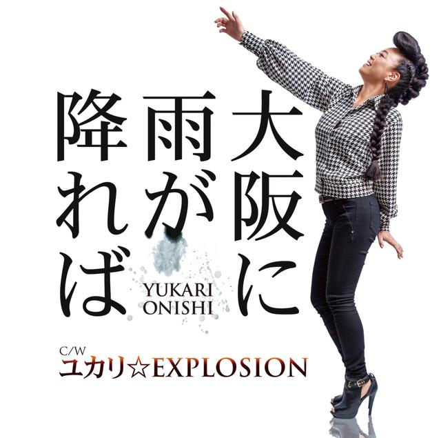 画像1: 大西ユカリ 新曲「大阪に雨が降れば」解禁