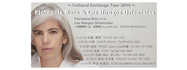 画像: フロレンシア・ルイス 日本語HP Florencia Ruiz en JP