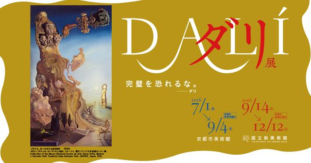 画像: ダリ展 | 京都市美術館 | 国立新美術館