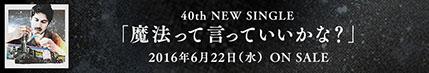 画像: Ken Hirai Official Website