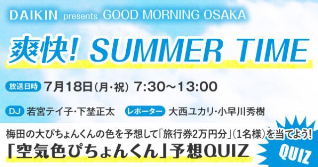 画像: FM OSAKAのホームページ
