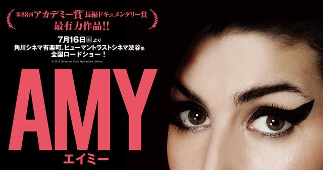 画像: 映画『AMY エイミー』公式サイト