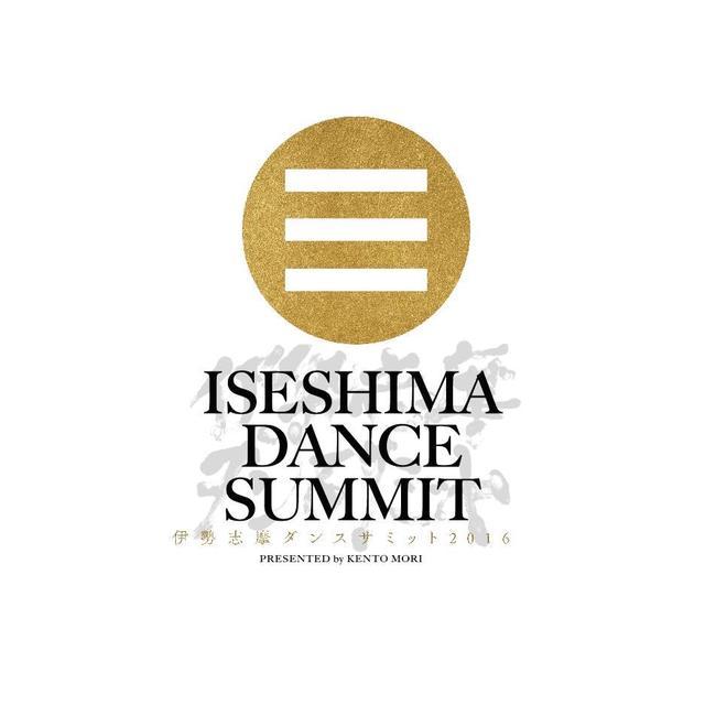 画像: ISEーSHIMA DANCE SUMMIT 2016