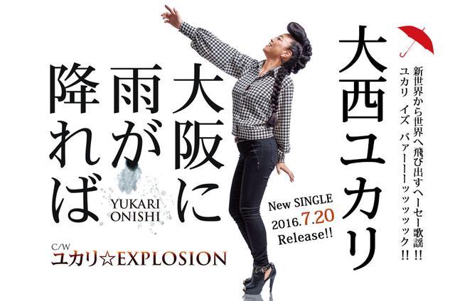 画像: 大西ユカリ / TEICHIKU RECORDS
