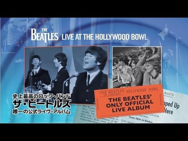 画像: ザ・ビートルズ 唯一の公式ライヴ・アルバム『ライヴ・アット・ザ・ハリウッド・ボウル』告知映像 www.youtube.com