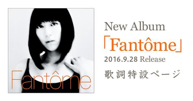 画像: 宇多田ヒカル 「Fantôme」歌詞特設ページ