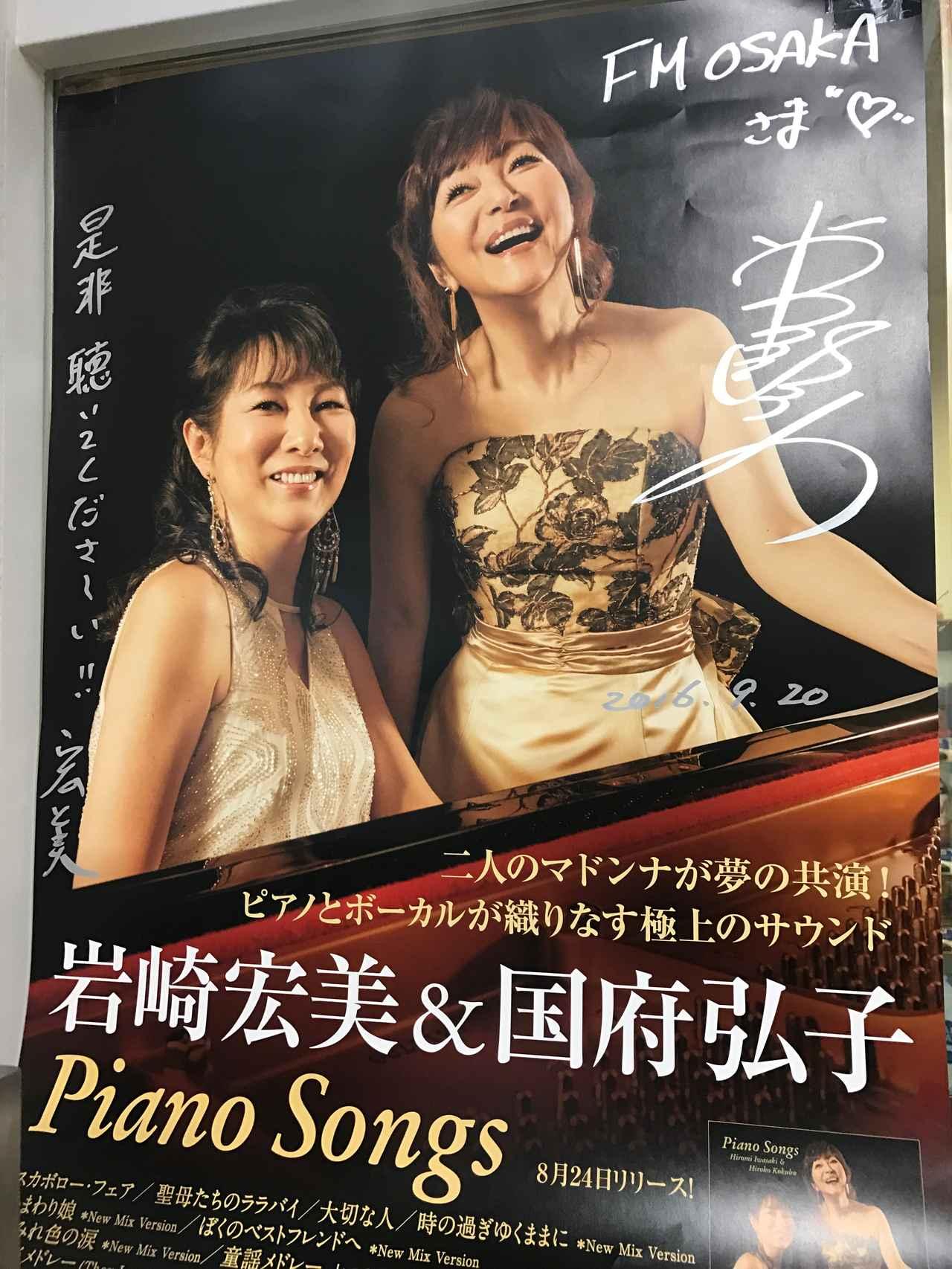 画像1: 本日のスペシャルゲスト:岩崎宏美さんインタビュー