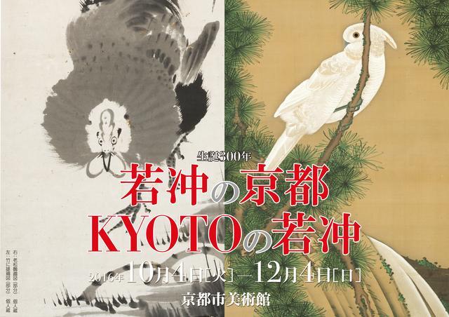 画像: 生誕300年若冲の京都 KYOTOの若冲|MBS