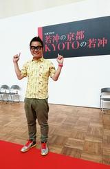 画像2: 正太のエンタメズキュン! 「生誕300年 若冲の京都 KYOTOの若冲」