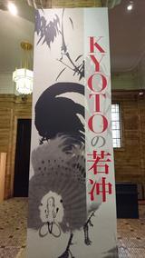 画像1: 正太のエンタメズキュン! 「生誕300年 若冲の京都 KYOTOの若冲」