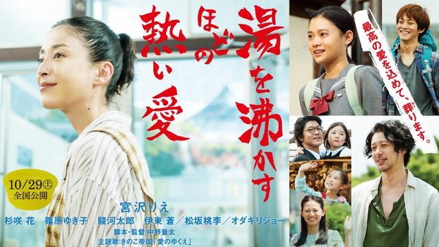 画像: 10/29(土)公開 『湯を沸かすほどの熱い愛』本予告篇 - YouTube www.youtube.com