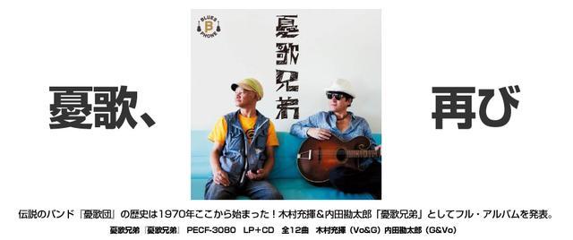 画像: 内田勘太郎オフィシャルサイト