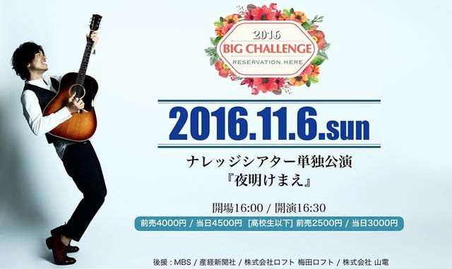 画像: オオザカレンヂ keisuke Official website