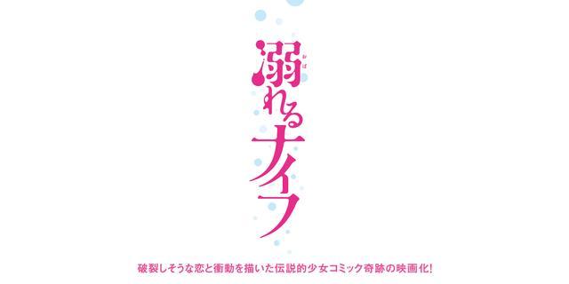画像: 映画『溺れるナイフ』 公式サイト 監督/山戸結希 原作/ジョージ朝倉|TOP
